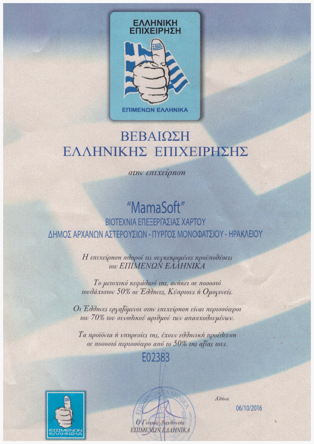 bebewsei-ellinikis-epixeiriseis